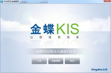金蝶KIS记账王安装程序初始页面