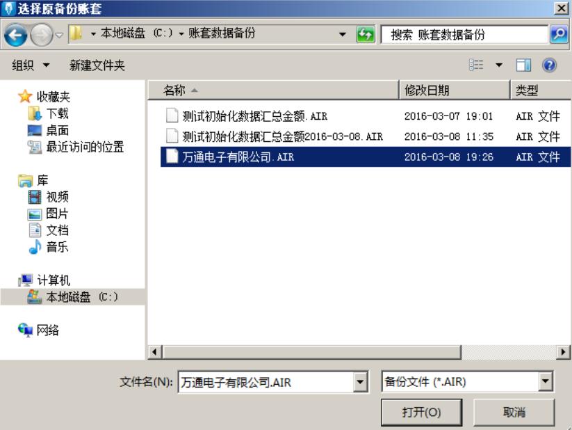 金蝶KIS记账王打开账套备份文件