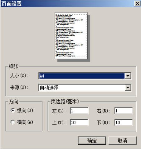 页面设置窗口