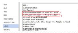 """两个""""MathType Commands 6 For Word 2013""""的加载项界面"""