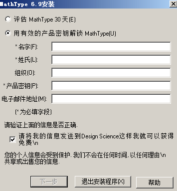 MathType产品密钥
