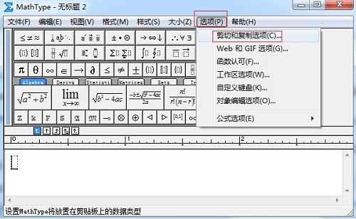 MathType预置菜单