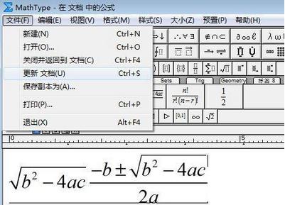 """""""文件""""-""""更新文档""""界面"""
