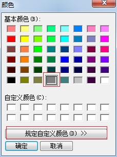 MathType颜色面板