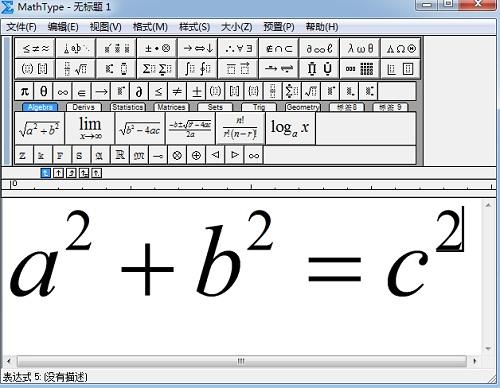 MathType公式变大