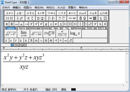 MathType编辑分式