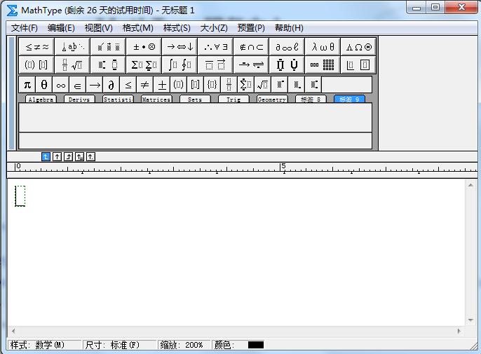 打开MathType软件