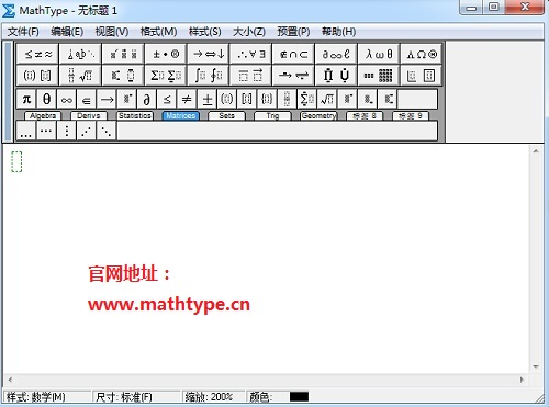 MathType模板消失