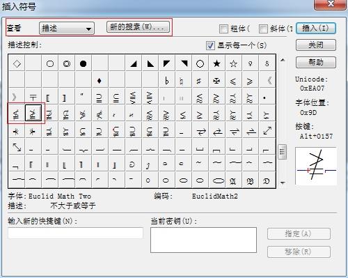 MathType不大于符号