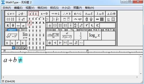 利用MathType修饰模板