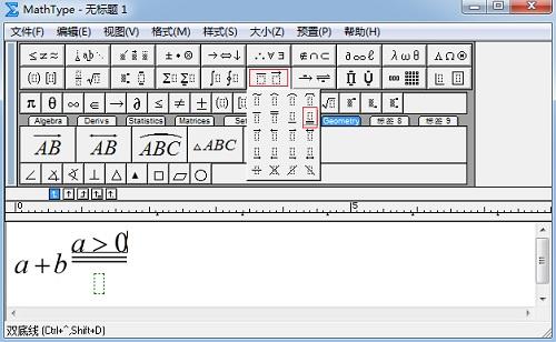 MathType双底线模板