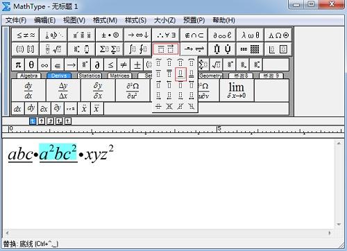 MathType底线模板