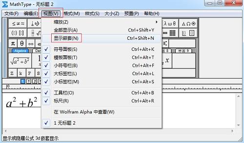 MathType视图设置