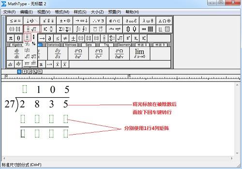 MathType标准分式模板