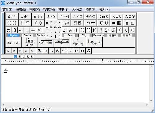 MathType编辑除号
