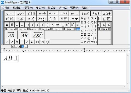 MathType几何符号