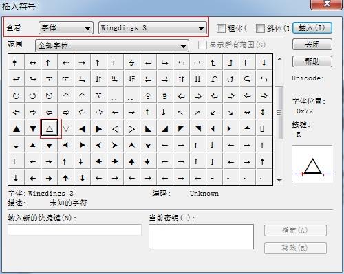 MathType插入大三角符号