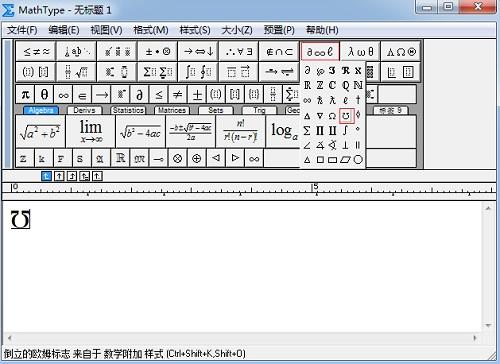 MathType倒欧姆符号