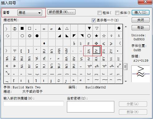 MathType大于约等于符号