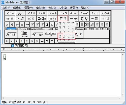 MathType底线与顶线模板