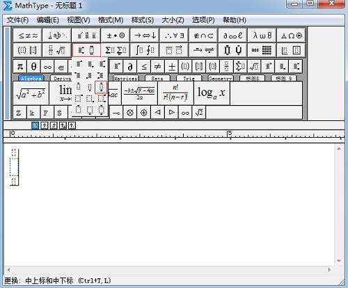 MathTypeh上标和下标模板