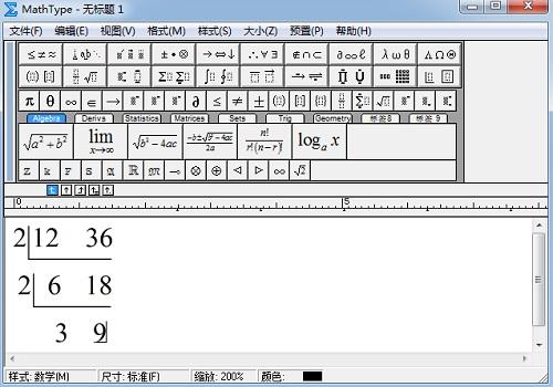 MathType短除法