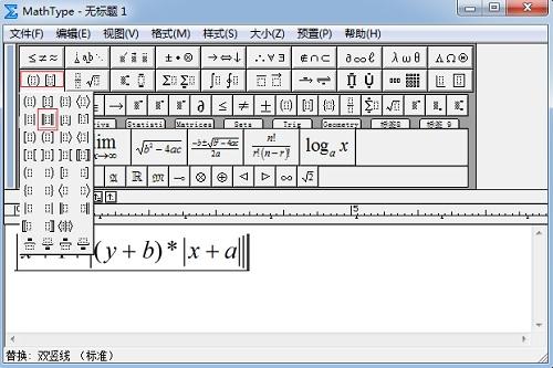 MathType双竖线模板