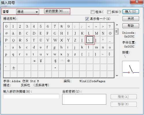 MathType反斜杠符号