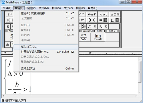 MathType编辑序号