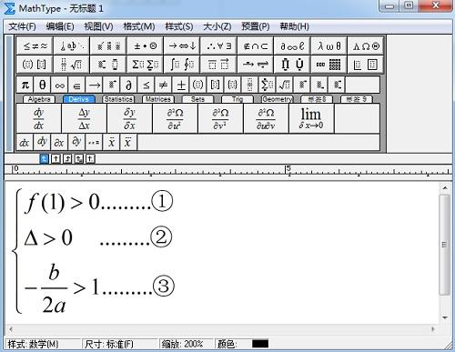 MathType方程公式编号