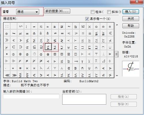 MathType非子集符号