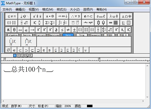 MathType输入文字