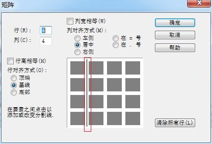MathType添加矩阵分隔线