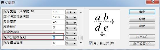 MathType更改线条粗细