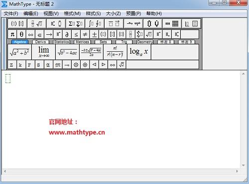 MathType符号面板消失