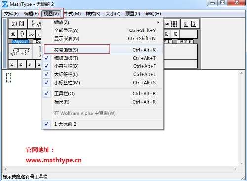 MathType符号面板