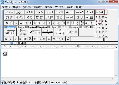 MathType钢筋符号