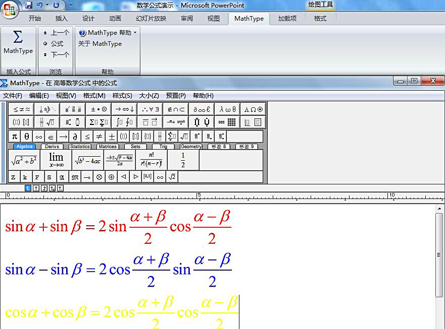 MathType颜色