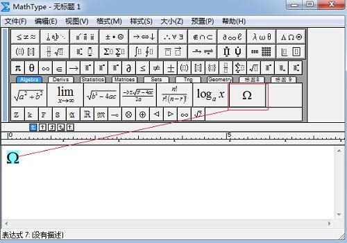 MathType添加符号