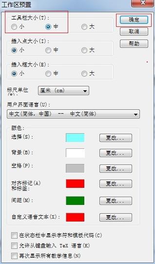 MathType工具栏显示大小