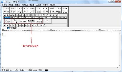 MathType工具栏符号乱码