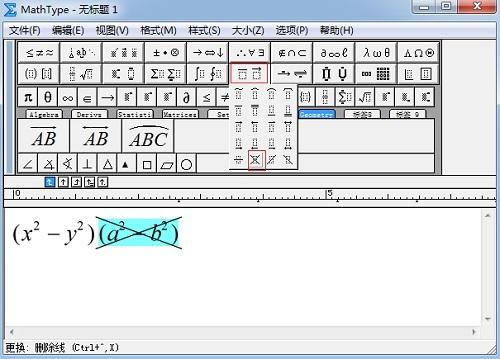 MathType删除线模板
