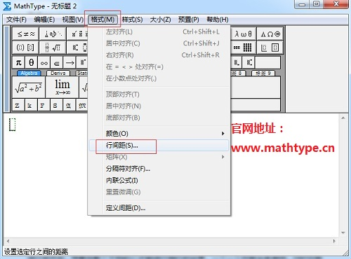 MathType格式功能