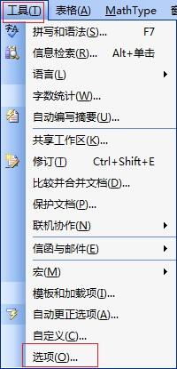 Word工具命令