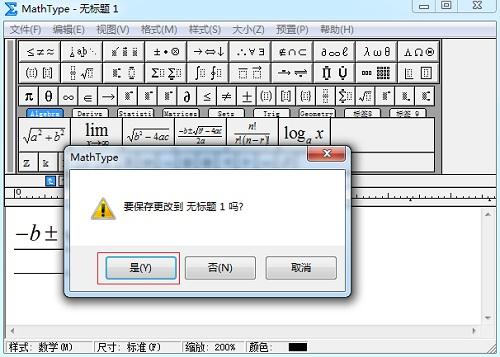 MathType保存公式