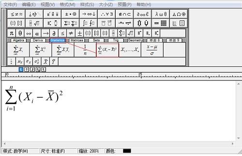 MathhType编辑窗口