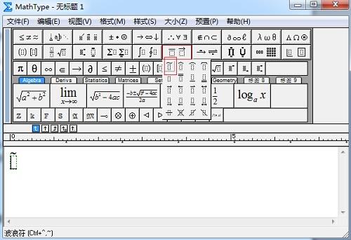 MathType波浪符模板