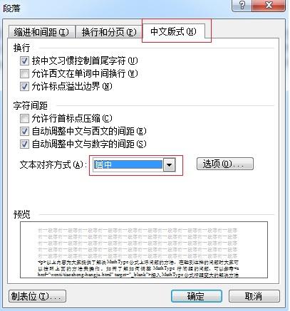 设置公式编号段落格式