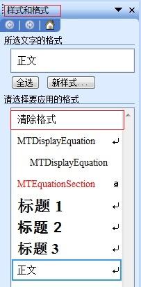 Word样式与格式