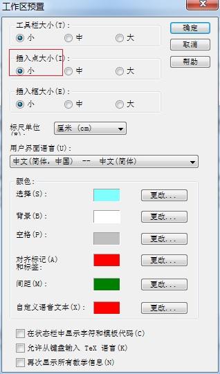 MathType调整光标
